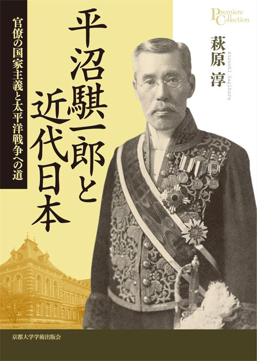 京都大学学術出版会:平沼騏一郎...