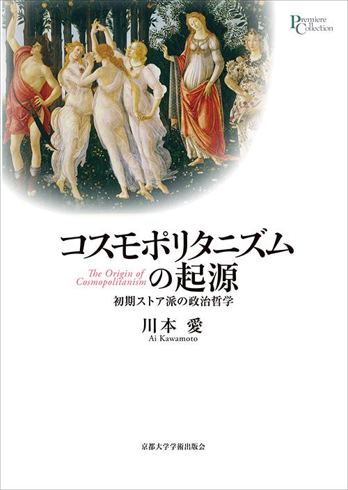 京都大学学術出版会:コスモポリ...