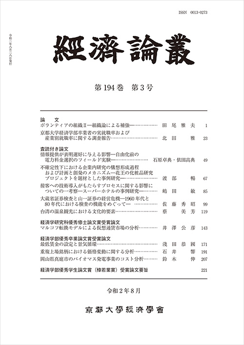 科 研究 京都 経済 学 大学